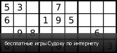 бесплатные игры Судоку по интернету