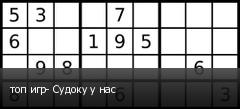 топ игр- Судоку у нас