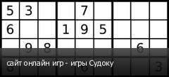 сайт онлайн игр - игры Судоку