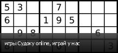 игры Судоку online, играй у нас