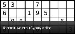 бесплатные игры Судоку online