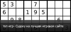 топ игр- Судоку на лучшем игровом сайте