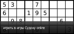 играть в игры Судоку online