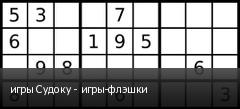игры Судоку - игры-флэшки