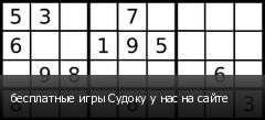 бесплатные игры Судоку у нас на сайте
