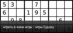 играть в мини игры - игры Судоку