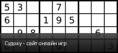 Судоку - сайт онлайн игр