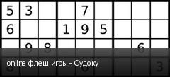 online флеш игры - Судоку