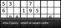 игры Судоку - играй на нашем сайте