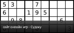 сайт онлайн игр - Судоку