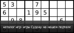 каталог игр- игры Судоку на нашем портале