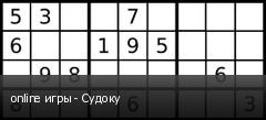 online игры - Судоку