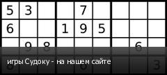 игры Судоку - на нашем сайте