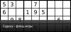 Судоку - флеш игры