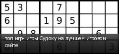 топ игр- игры Судоку на лучшем игровом сайте