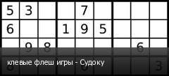 клевые флеш игры - Судоку