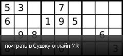 поиграть в Судоку онлайн MR