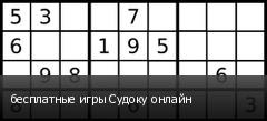 бесплатные игры Судоку онлайн