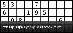 топ игр- игры Судоку на игровом сайте