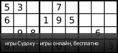игры Судоку - игры онлайн, бесплатно