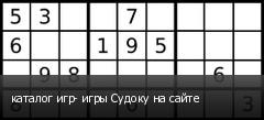 каталог игр- игры Судоку на сайте