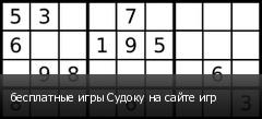 бесплатные игры Судоку на сайте игр