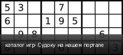 каталог игр- Судоку на нашем портале