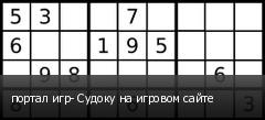 портал игр- Судоку на игровом сайте