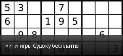 мини игры Судоку бесплатно