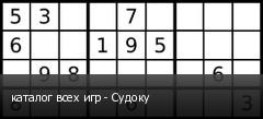 каталог всех игр - Судоку