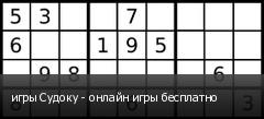 игры Судоку - онлайн игры бесплатно