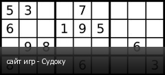 сайт игр - Судоку