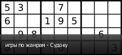 игры по жанрам - Судоку