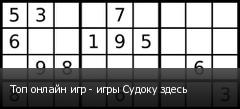 Топ онлайн игр - игры Судоку здесь