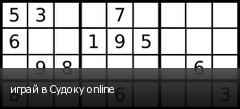 играй в Судоку online