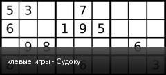 клевые игры - Судоку