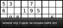 каталог игр- Судоку на лучшем сайте игр