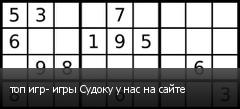 топ игр- игры Судоку у нас на сайте