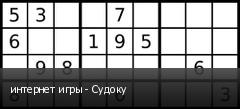 интернет игры - Судоку
