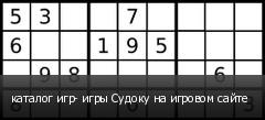 каталог игр- игры Судоку на игровом сайте