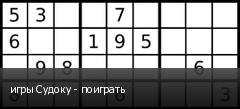 игры Судоку - поиграть