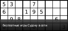 бесплатные игры Судоку в сети