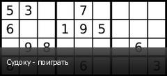 Судоку - поиграть