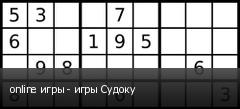 online игры - игры Судоку