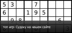 топ игр- Судоку на нашем сайте
