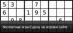 бесплатные игры Судоку на игровом сайте