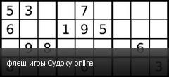 флеш игры Судоку online