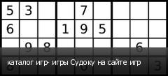 каталог игр- игры Судоку на сайте игр
