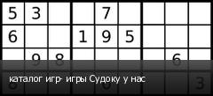 каталог игр- игры Судоку у нас