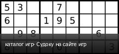 каталог игр- Судоку на сайте игр